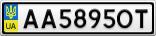 Номерной знак - AA5895OT