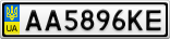 Номерной знак - AA5896KE