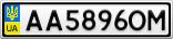 Номерной знак - AA5896OM