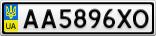 Номерной знак - AA5896XO