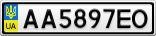 Номерной знак - AA5897EO