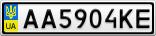 Номерной знак - AA5904KE