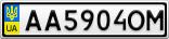 Номерной знак - AA5904OM