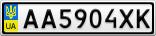 Номерной знак - AA5904XK