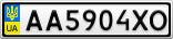Номерной знак - AA5904XO