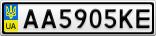 Номерной знак - AA5905KE