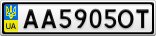 Номерной знак - AA5905OT