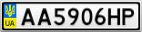 Номерной знак - AA5906HP
