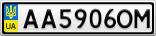 Номерной знак - AA5906OM