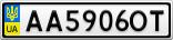 Номерной знак - AA5906OT