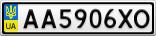 Номерной знак - AA5906XO