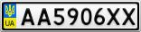 Номерной знак - AA5906XX