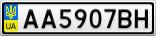Номерной знак - AA5907BH