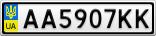 Номерной знак - AA5907KK