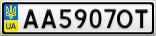 Номерной знак - AA5907OT