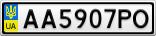 Номерной знак - AA5907PO