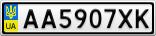 Номерной знак - AA5907XK