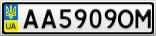 Номерной знак - AA5909OM