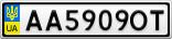 Номерной знак - AA5909OT