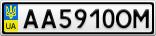 Номерной знак - AA5910OM