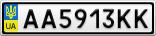 Номерной знак - AA5913KK
