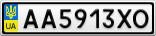 Номерной знак - AA5913XO
