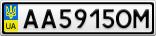 Номерной знак - AA5915OM