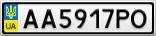 Номерной знак - AA5917PO