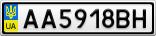 Номерной знак - AA5918BH