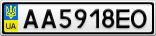 Номерной знак - AA5918EO
