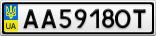 Номерной знак - AA5918OT