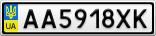 Номерной знак - AA5918XK