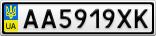 Номерной знак - AA5919XK