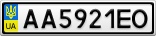Номерной знак - AA5921EO