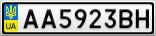Номерной знак - AA5923BH
