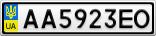 Номерной знак - AA5923EO