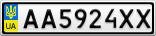 Номерной знак - AA5924XX