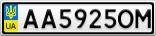 Номерной знак - AA5925OM