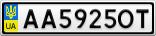 Номерной знак - AA5925OT