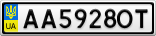 Номерной знак - AA5928OT