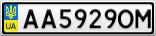 Номерной знак - AA5929OM