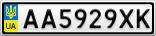 Номерной знак - AA5929XK