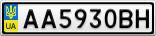 Номерной знак - AA5930BH