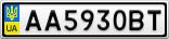Номерной знак - AA5930BT