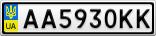 Номерной знак - AA5930KK