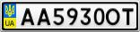 Номерной знак - AA5930OT
