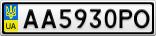 Номерной знак - AA5930PO
