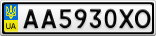 Номерной знак - AA5930XO