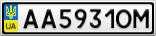Номерной знак - AA5931OM