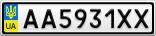 Номерной знак - AA5931XX